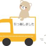 祝!!1000記事達成!!ついでにお引越し!