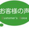 瑞江美容室BOND 山口の嬉しい口コミ vol.3