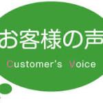 瑞江美容室BOND 山口の嬉しい口コミ vol.1