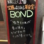 瑞江美容室BOND 山口の嬉しい口コミ vol.11
