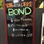 瑞江美容室BOND 山口の嬉しい口コミ vol.16