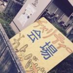 第19回NPO法人プリックチャリティカット 理美容師の力で世界の貧困をなくそう、東日本大震災の募金活動