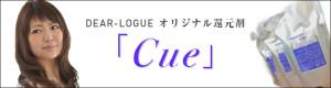 cue_banner